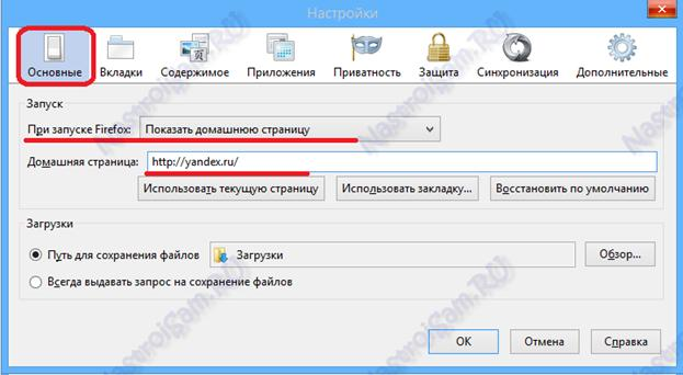 Как установить домашнюю страницу Яндекс