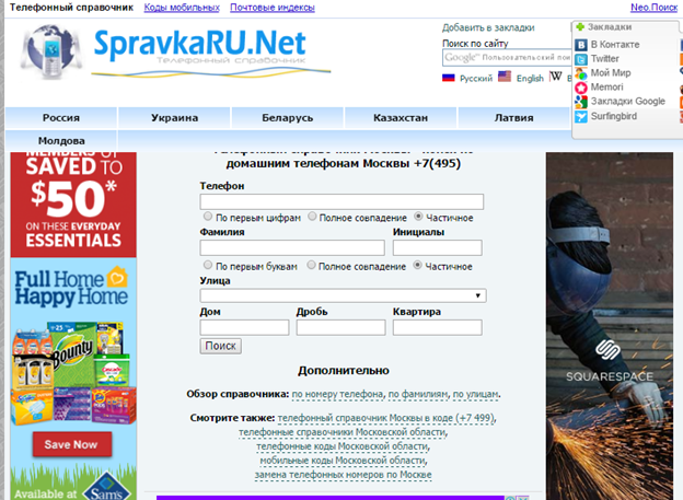 Справочник телефонов москвы по адресу могу пожертвовать