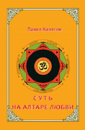 «Сборник Йога сутр (афоризмов) в стиле Веданте и Йоги от П. Калягина «Суть. На алтаре любви»